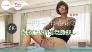 Working Hard! You Will Get More Than You Think! JVRPorn Shizuku Aoba vr porn video vrporn.com virtual reality